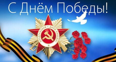 Поздравляем с Днем Победы! С 9 мая!