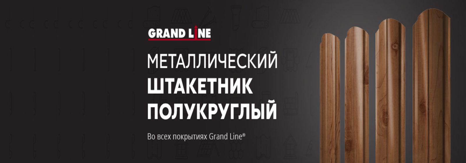 штакетник полукруглый Grand Line