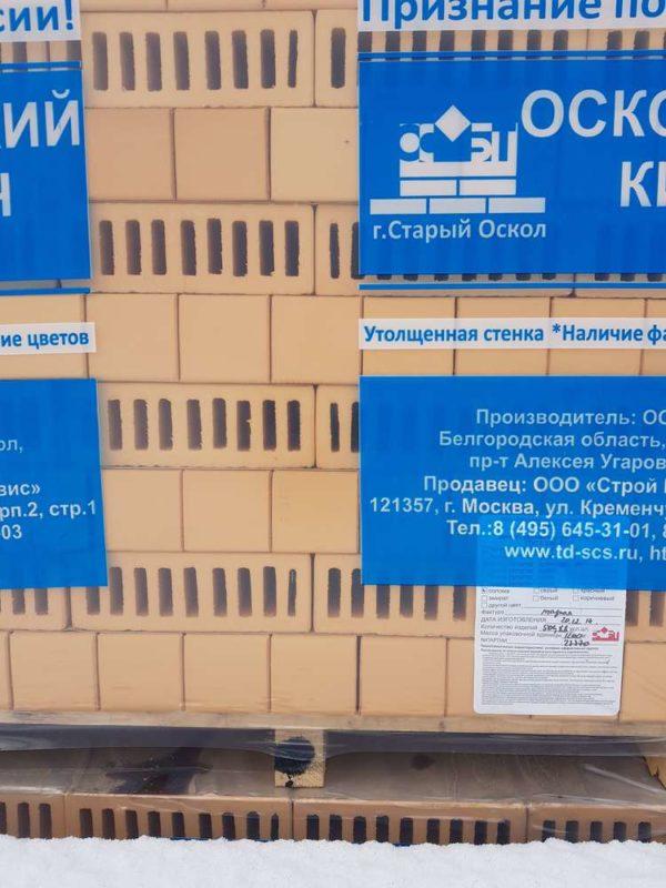 Кирпич солома 0,96НФ ОСМиБТ Старый Оскол полуторный Евро 250х85х88
