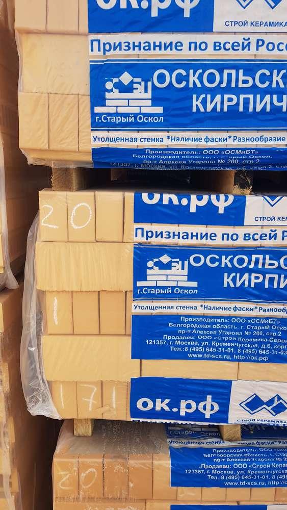 Кирпич солома полнотелый 1НФ ОСМиБТ Старый Оскол 250х120х65
