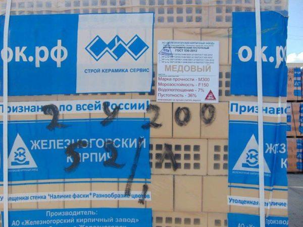 Кирпич Медовый 1,4НФ ЖКЗ 250х120х88