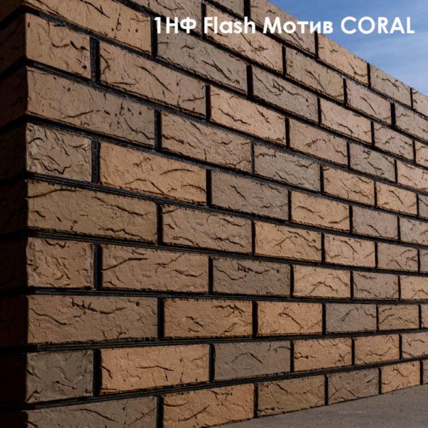 Кирпич Flash МОТИВ Coral 1НФ Баварская кладка 250х120х65