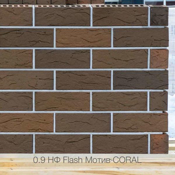 Кирпич Flash Мотив Coral 0,9НФ Баварская кладка Евро 250х85х88