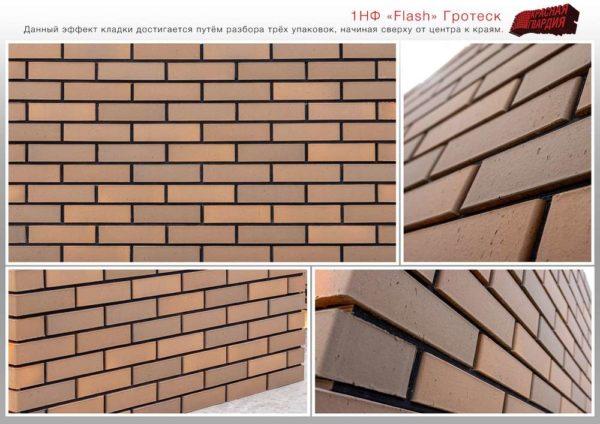 Кирпич Flash Гротеск 1НФ Баварская кладка 250х120х65
